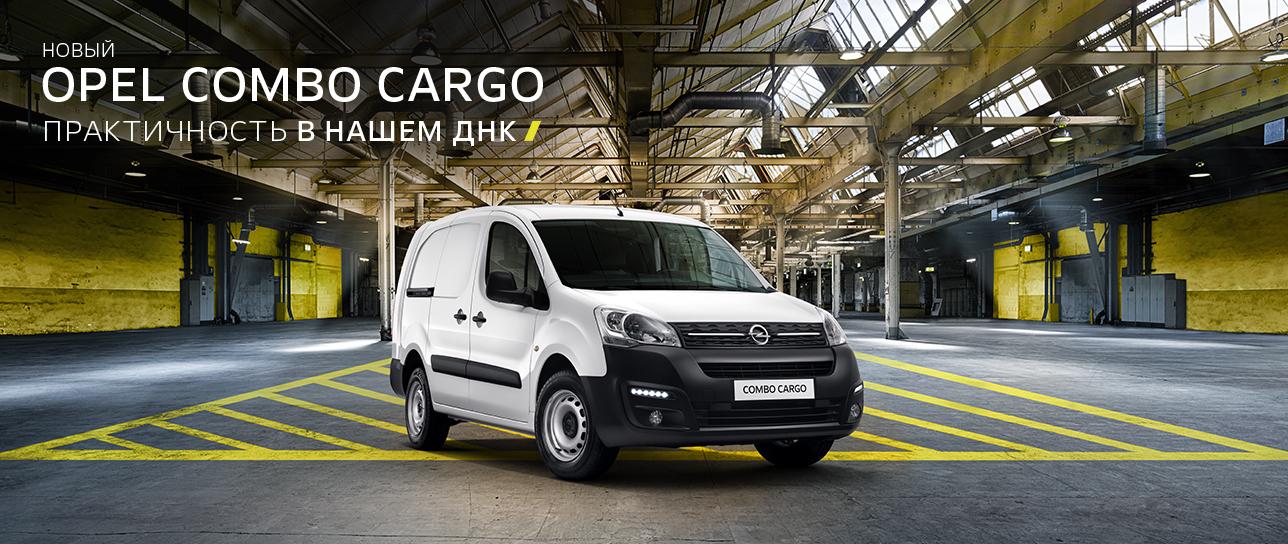 Фургон Opel Combo