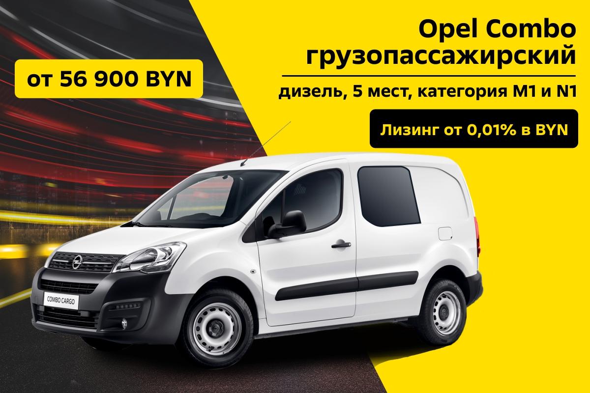 Горячие предложения Opel Combo Cargo