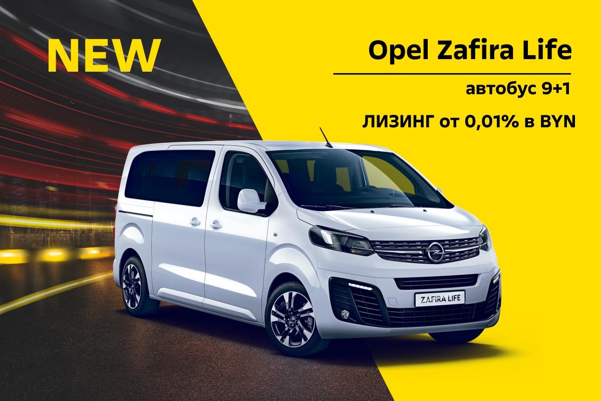 Горячие предложения Opel Zafira Life