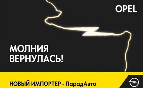 Opel снова в Беларуси