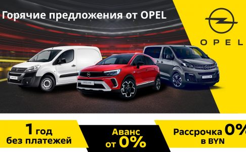 Горячие предложения Opel